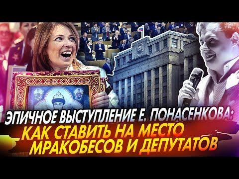 Эпичное выступление Евгения Понасенкова на НТВ: как ставить на место мракобесов и депутатов (видео)