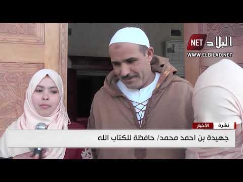 الجلفة : جمعية الارشاد و الإصلاح تكرم حفظة القرآن الكريم