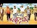 Gang Of Gabbar Singh Telugu Full Movie | Gabbar Singh Gang | Sri Balaji Video