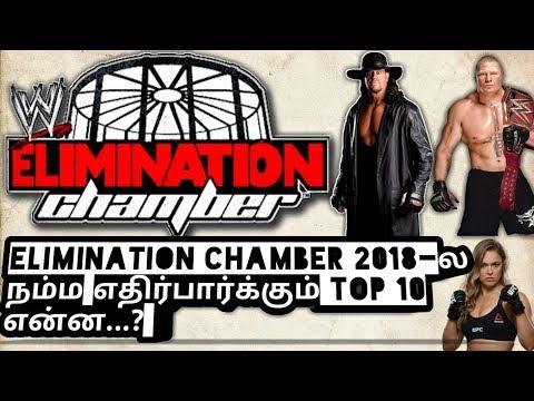 elimination chamber 2018 ல நம்ம எதிர்பார்க்கும் TOP 10 என்ன /World Wrestling Tamil
