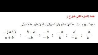 الرياضيات الأولى إعدادي - الأعداد العشرية النسبية الضرب و القسمة : تمرين 4