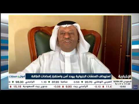لقاء د.محمد الصبان في نشرة اقتصاد الاخبارية حول هجمات الحوثيين على المنشآت النفطية برأس تنورة وغيرها