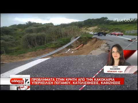 Ηράκλειο: Προβλήματα από τις Βροχοπτώσεις – Παρασύρθηκαν Οχήματα, Έκλεισαν Δρόμοι | 6/4/2019 | ΕΡΤ