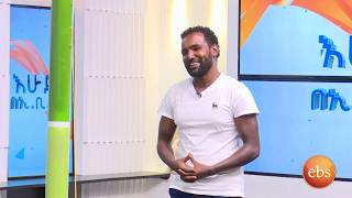 የቴዘር ጨዋታ በተለየ መልኩ በእሁድን በኢቢኤስ/Sunday With EBS Taser The Old Neighborhood Game