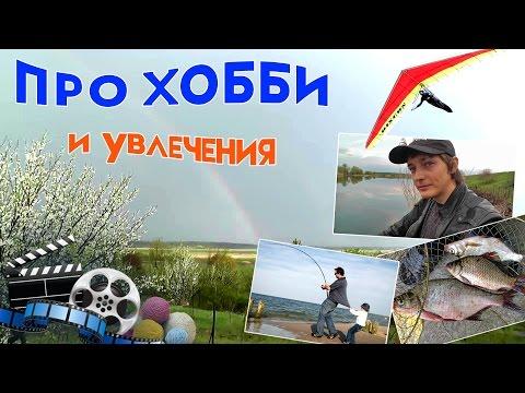 КАКОЕ ХОББИ ВЫБРАТЬ ? Интересные Увлечения и рыбалка - Astroromantik Влог (видео)