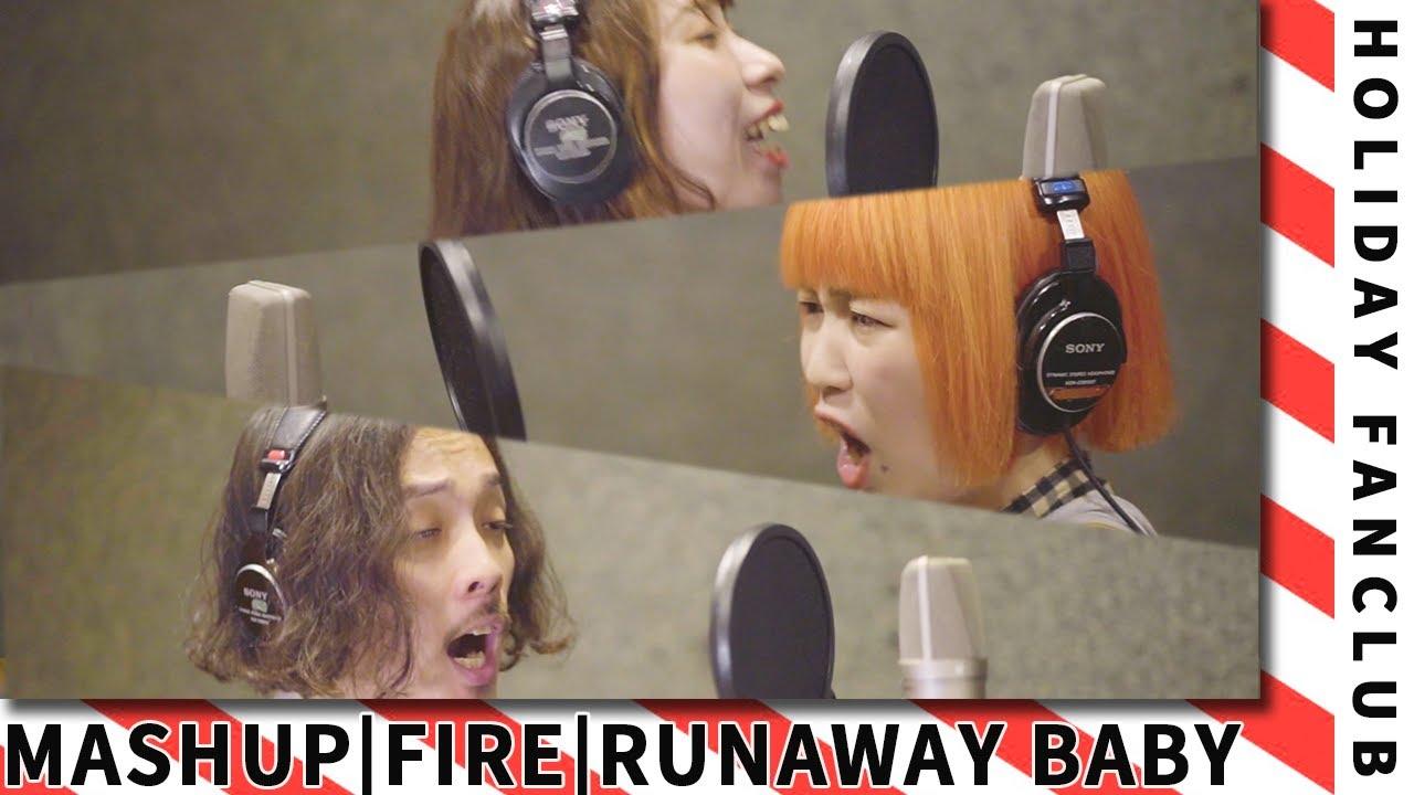 HOLIDAY FANCLUB - Fire (The Jimi Hendrix Experience) x Runaway Baby (Bruno Mars)