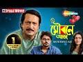 Moubane Aaj  Popular Bangla Movie  Ranjit Mallick  Priyanka Sarkar  Rahul waptubes