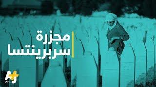 مجزرة وُصفت بأنها من أبشع جرائم الإبادة في أوروبا منذ الحرب العالمية الثانية.. ولا يزال ضحاياها يدفنون حتى اليوم. متى تنتهي فصول هذه المأساة؟كن جزءاً من مجتمعنا https://goo.gl/sCG87Bلمتابعتنا على https://twitter.com/ajplusarabihttps://www.facebook.com/ajplusarabiموقعنا: http://ajplus.net/arabi
