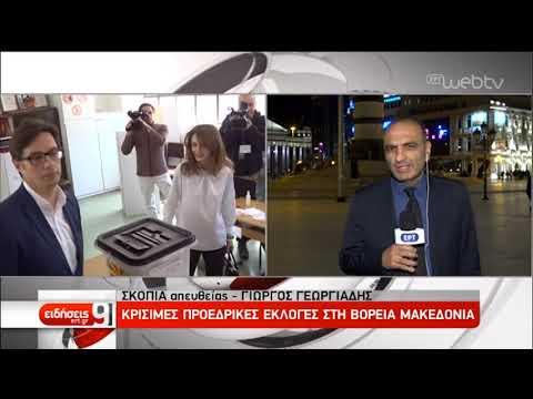 Εκλογές στην Β. Μακεδονία: Βαρόμετρο η συμμετοχή | 21/4/2019 | ΕΡΤ