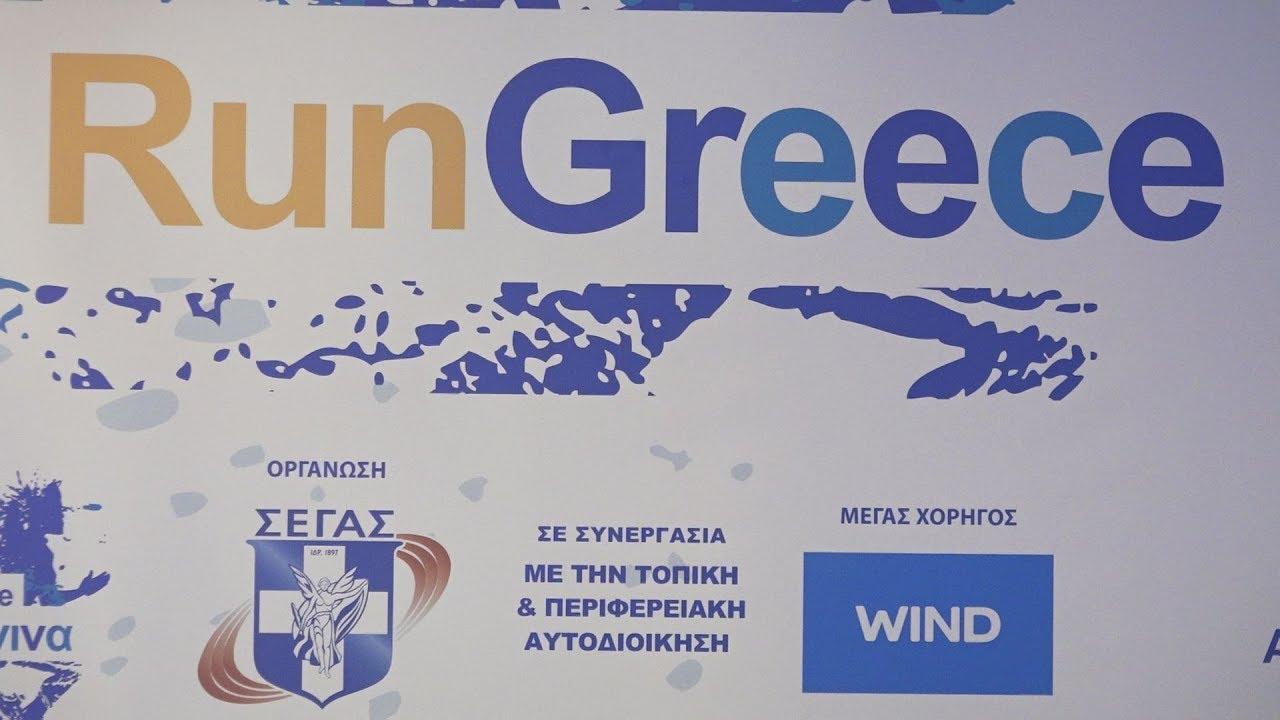 Παρουσίαση του Run Greece 2018