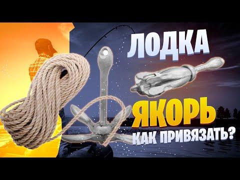 веревка для якоря для резиновых лодок