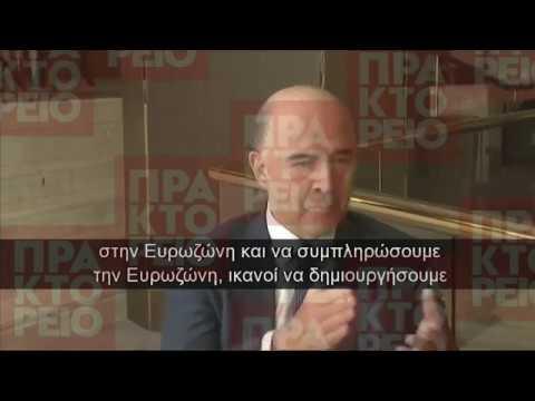 Πιέρ Μοσκοβισί:  «Είμαι αισιόδοξος ότι θα μπορέσουμε να ολοκληρώσουμε το πρόγραμμα το καλοκαίρι»