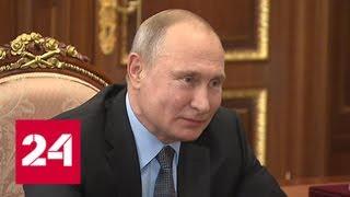 Путин встретился с главой Российской академии наук Александром Сергеевым — Россия 24