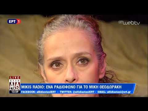 Mikis Radio: Ένα διαδικτυακό ραδιόφωνο για το έργο του Μίκη Θεοδωράκη | 26/11/18 | ΕΡΤ