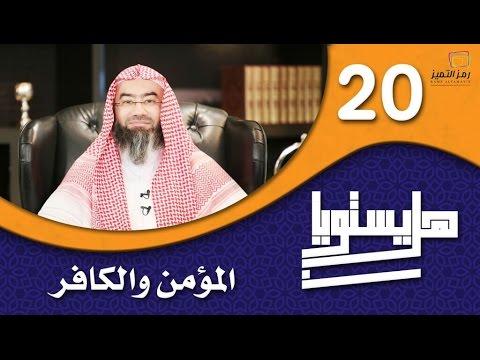 الحلقة العشرون المؤمن والكافر للشيخ نبيل العوضي
