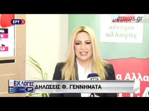 Video - Η Γεννηματά θέλει πρόωρες εκλογές, παρότι μείωσε τα ποσοστά της στις ευρωεκλογές