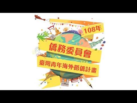 2019臺灣青年海外搭僑計畫成果