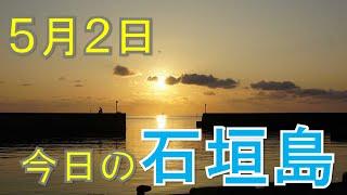 5月2日の石垣島天気