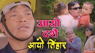 Aayo Dashain Aayo Tihar - Budharam GM 'Sagar'