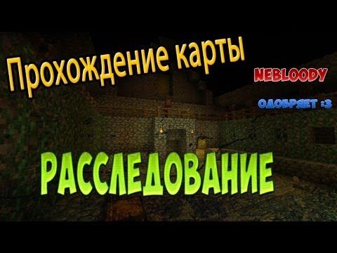 Minecraft Прохождение карты - РАССЛЕДОВАНИЕ