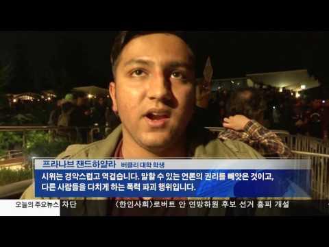버클리 폭력시위…캠퍼스 폐쇄 2.2.17 KBS America News