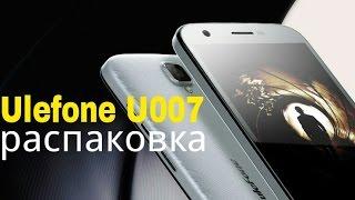 Ulefone U007 распаковка