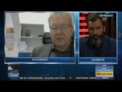 """Інтерв'ю Владислава Іноземцева для програми """"The WEEK"""" від 3 лютого 2018 року"""
