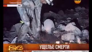 Video Тоннель, где погиб Сергей Бодров MP3, 3GP, MP4, WEBM, AVI, FLV Oktober 2017