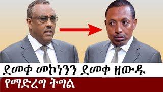 Ethiopia: ደመቀ መኮነንን ደመቀ ዘውዱ የማድረግ | Demeke Mekonnen | Demeke Zewdu