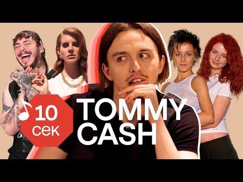 TOMMY CASH - Узнать за 10 секунд