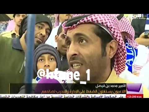 محمد بن فيصل يحمل لاعبي الهلال خسارة كاس ولي العهد