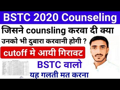 जिसने counsling करवा दी क्या उसको भी दुबारा करानी होगी ? Bstc counselling 2020 | Bstc cutoff 2020