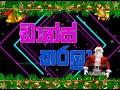 Hiru Mega Blast Trailer - Mathugama