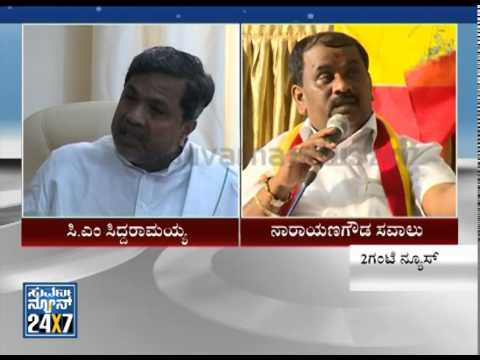 If CM Siddaramaiah is real man then stop MES :Narayana Ggowda - News bulletin - 20 Aug 14 20 August 2014 05 PM