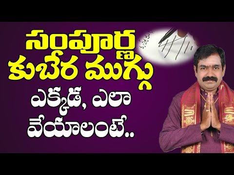 Video Kubera Muggu | How to Draw Kubera Kolam | Kubera Muggu Ela Veyali | Kubera Muggu Uses | Telugu Kolam download in MP3, 3GP, MP4, WEBM, AVI, FLV January 2017