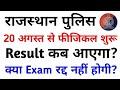Rajasthan Police Result Kab Aayega// Rajasthan Police Exam Radd Hogi Ya Nahi
