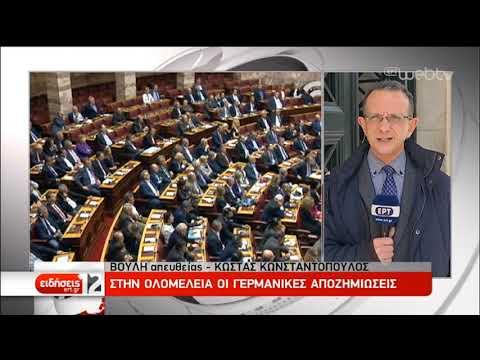 Στην Ολομέλεια της Βουλής το θέμα των γερμανικών αποζημιώσεων | 17/04/19 | ΕΡΤ
