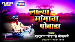 Video Lalya Mangacha Powada - Khandeshi Powada -Aahirani download in MP3, 3GP, MP4, WEBM, AVI, FLV January 2017