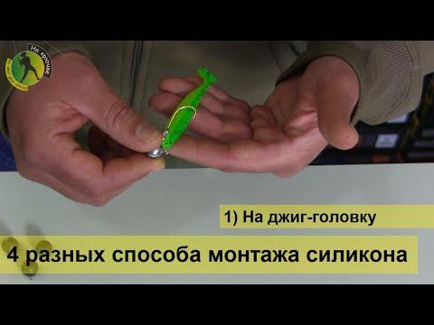 как насаживать силикон на джиг головку