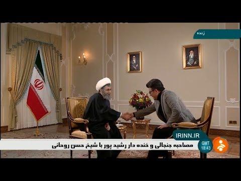 طنز مصاحبه جنجالی و خنده دار رشید پور با شیخ حسن روحانی - تا آخرش ببین که از دست ندی