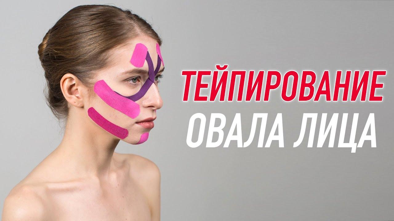 Набор кинезио тейпов для лица 2,5 см × 34 м хлопок розовый Фото 4