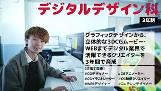 新潟デザイン専門学校 学校紹介