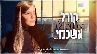 הזמרת קורל אשכנזי – סינגל חדש - בחלומות שלנו