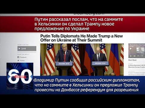 Будет ли референдум на Украине и при чем здесь Трамп 60 минут от 20.07.18 - DomaVideo.Ru