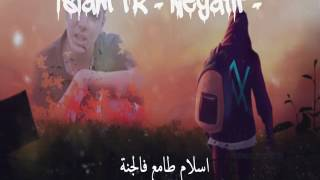 Download Lagu Islam TR -Négatif- || lyrics || 2016 || rap dz triste Mp3