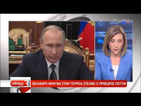 Β.Συρία: Σφοδρές μάχες-Φόβοι για γενικευμένη σύρραξη-Αυστηρό μήνυμα Πούτιν σε Άγκυρα |15/10/19| ΕΡΤ