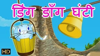 Ding Dong Ghanti (डिंग डाँग घंटी) | Hindi Rhymes for Children | HD
