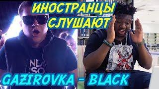 ИНОСТРАНЦЫ СЛУШАЮТ: GAZIROVKA - Black. ИНОСТРАНЦЫ СЛУШАЮТ РУССКУЮ МУЗЫКУ.