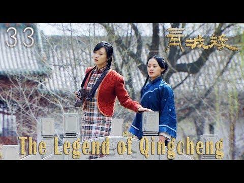 Chinese Drama 2019 | The Legend of Qin Cheng 33 Eng Sub 青城缘 | Historical Romance Drama 1080P