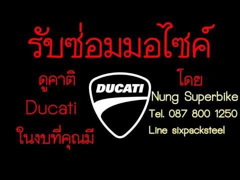 ซ่อมดูคาติ Ducati Service Thailand เปลี่ยนเครื่อง เปลี่ยนถ่านไดร์ เช็คระยะ เปลี่ยนน้ำมันเครื่อง